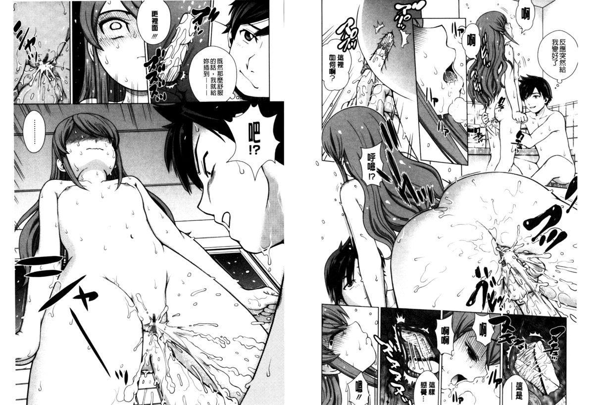 Mejirizumu   女尻韻律 44