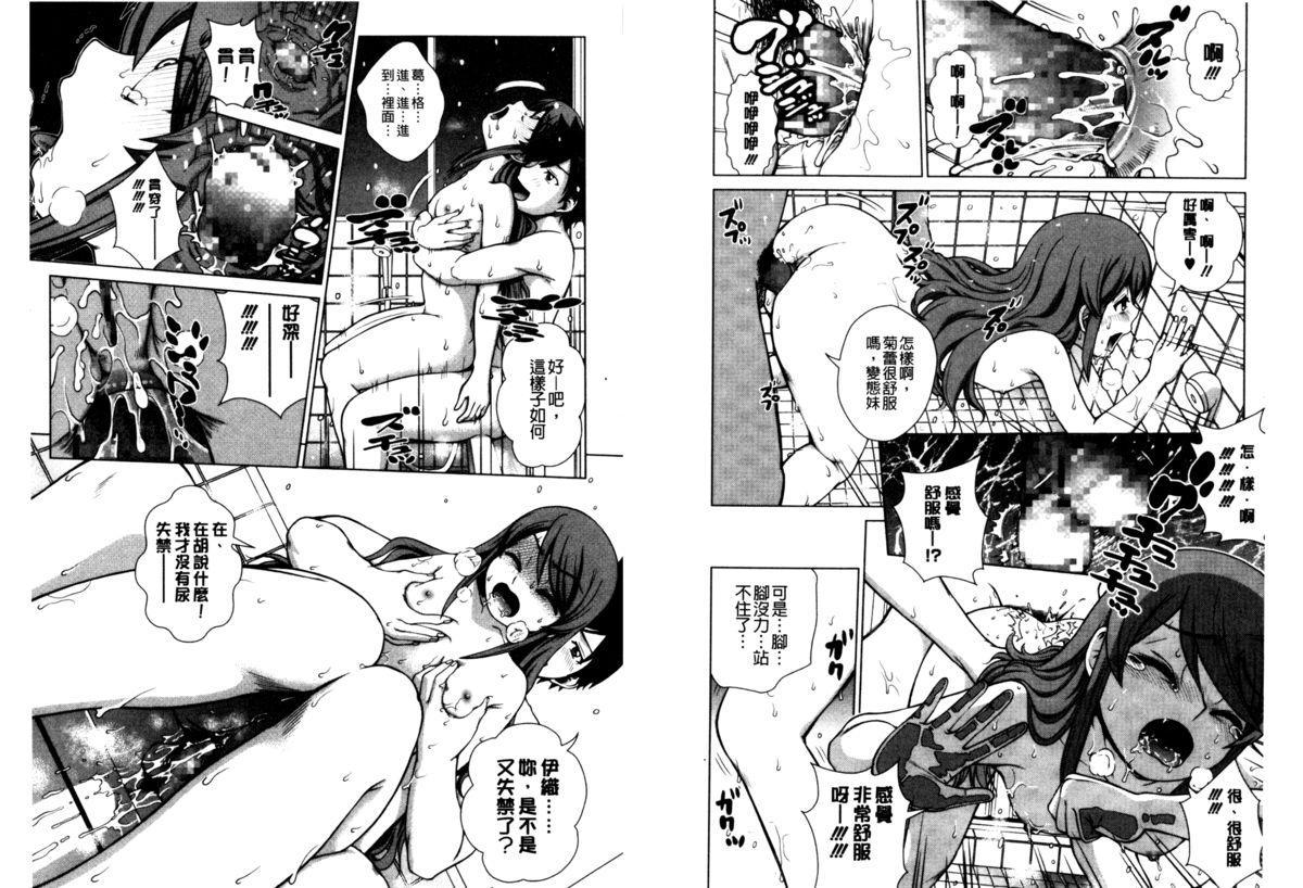 Mejirizumu   女尻韻律 47