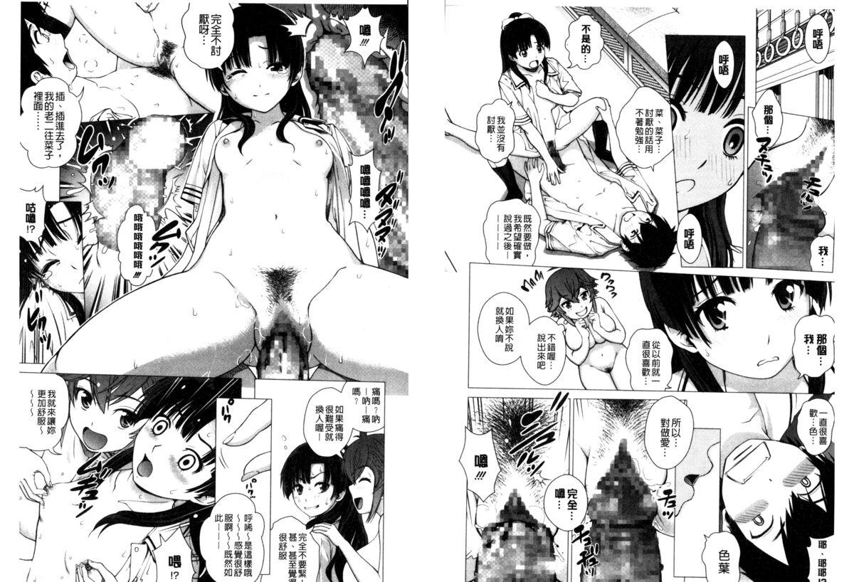Mejirizumu   女尻韻律 57