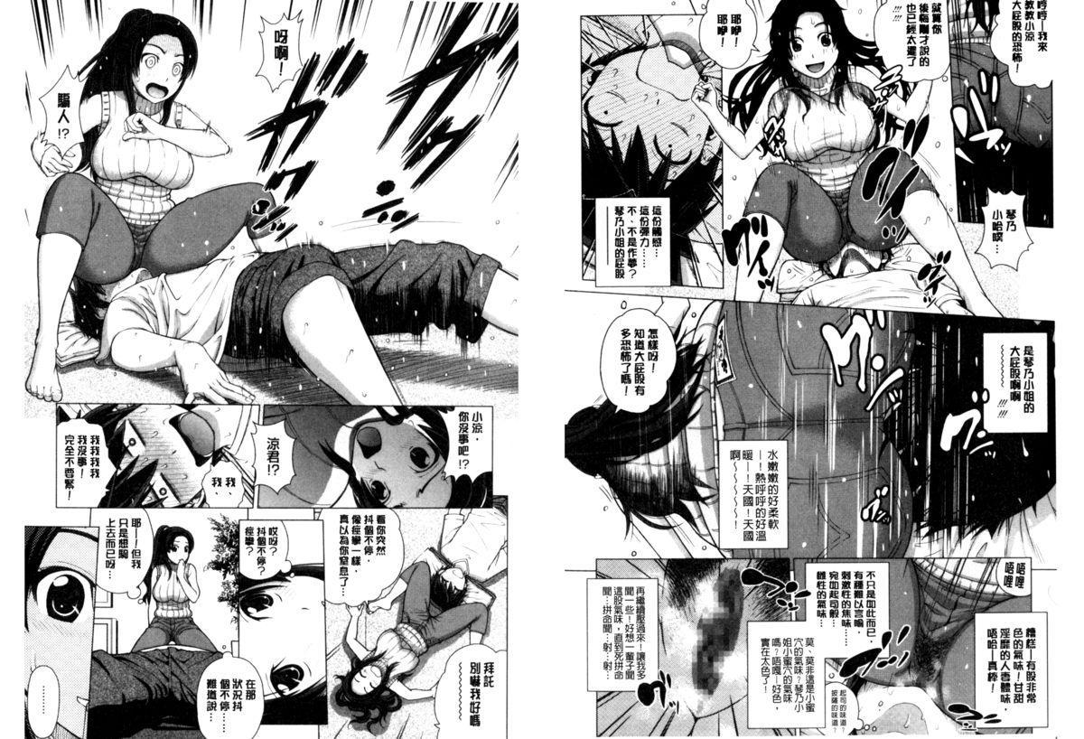 Mejirizumu   女尻韻律 5