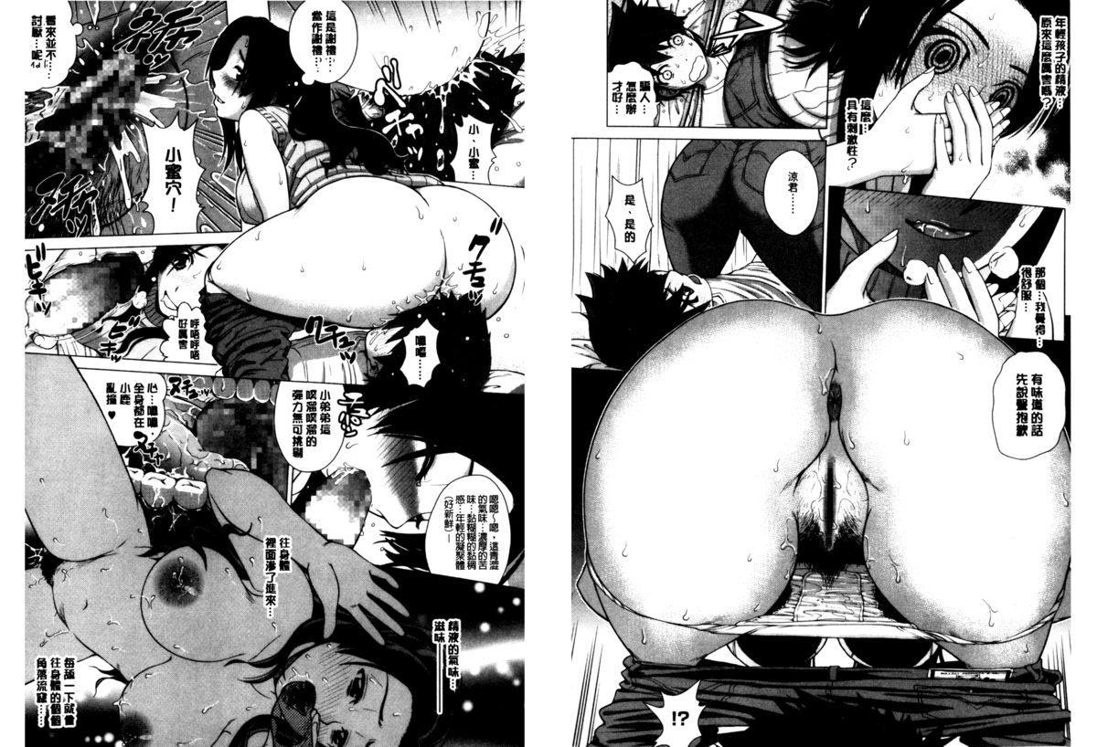Mejirizumu   女尻韻律 7