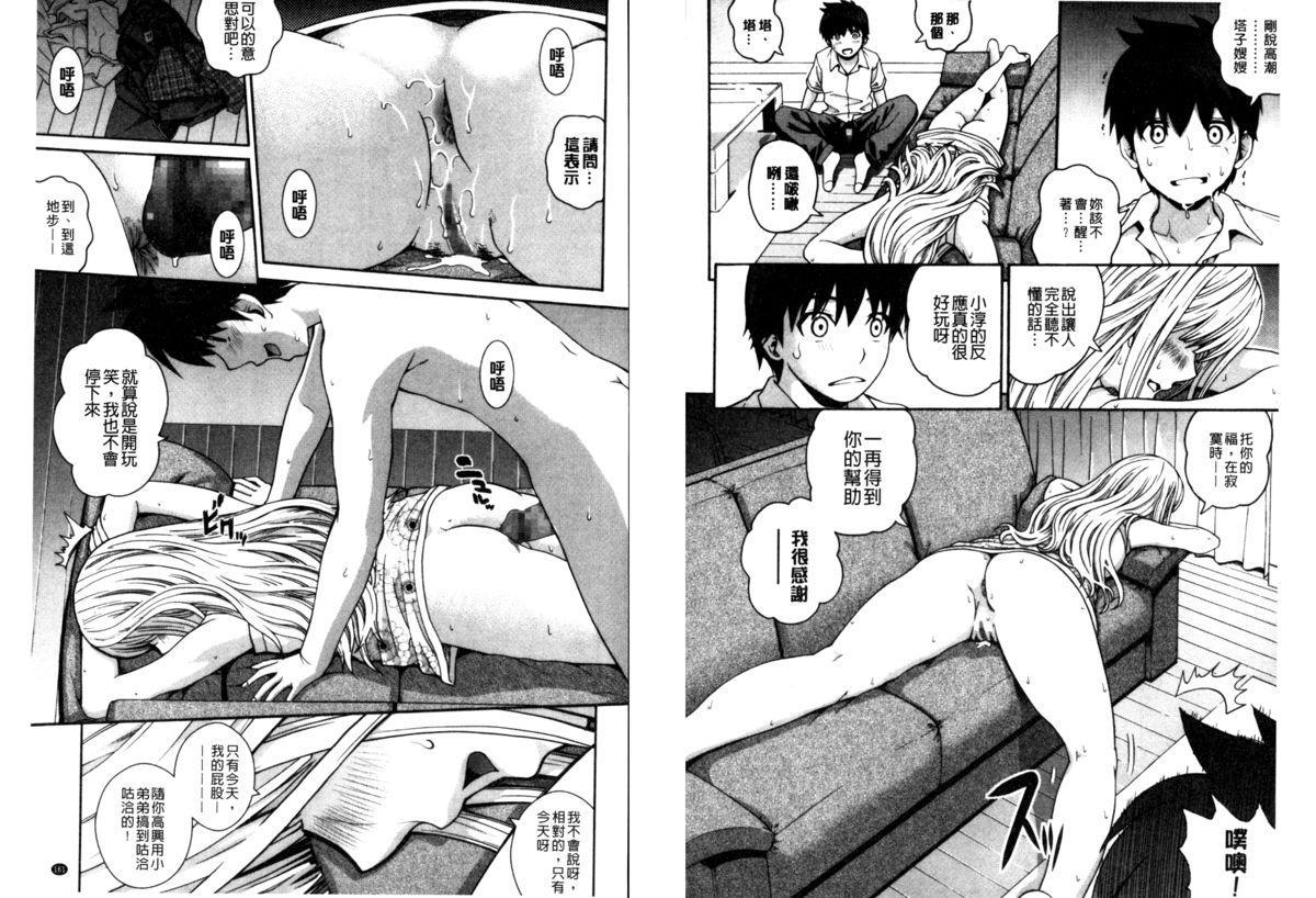 Mejirizumu   女尻韻律 81