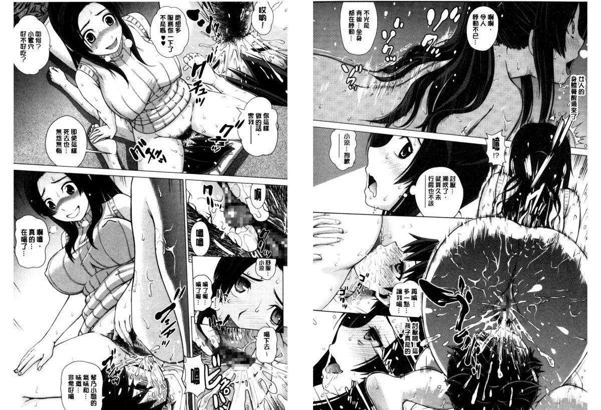 Mejirizumu   女尻韻律 8