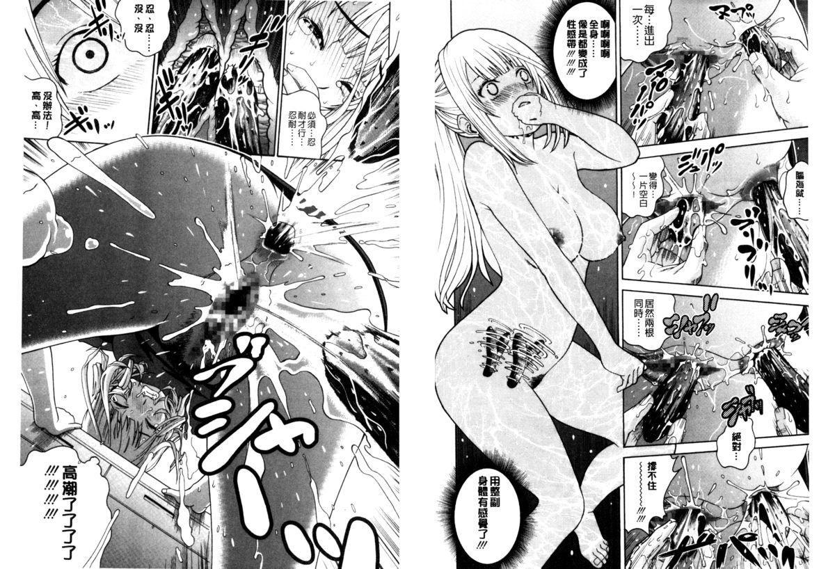 Mejirizumu   女尻韻律 90