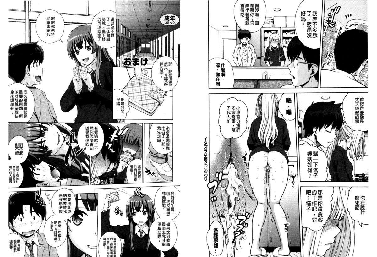 Mejirizumu   女尻韻律 95