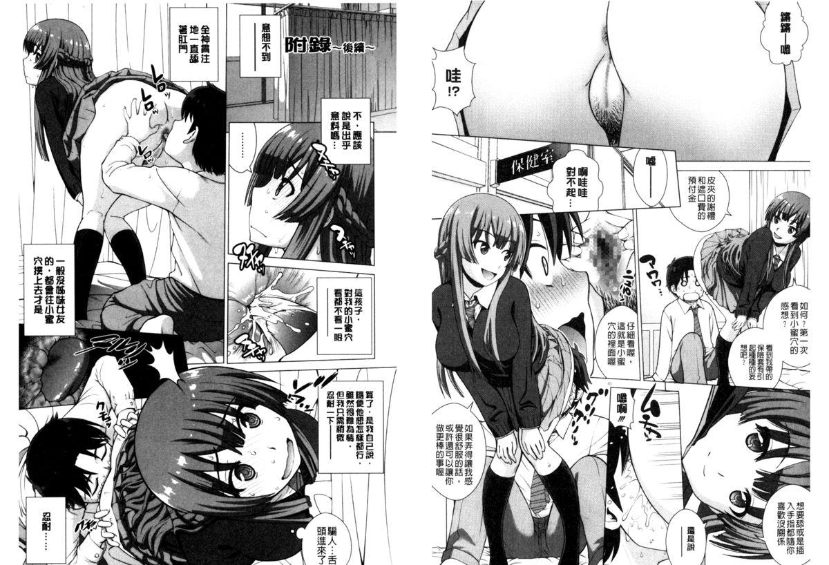 Mejirizumu   女尻韻律 96