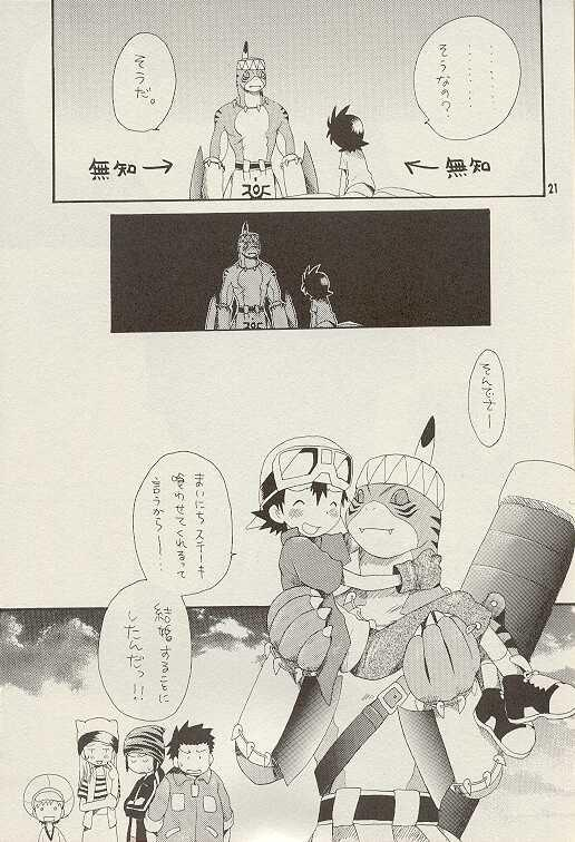 Tennen Douhou Kyuuden Enkinhou No Sho 19