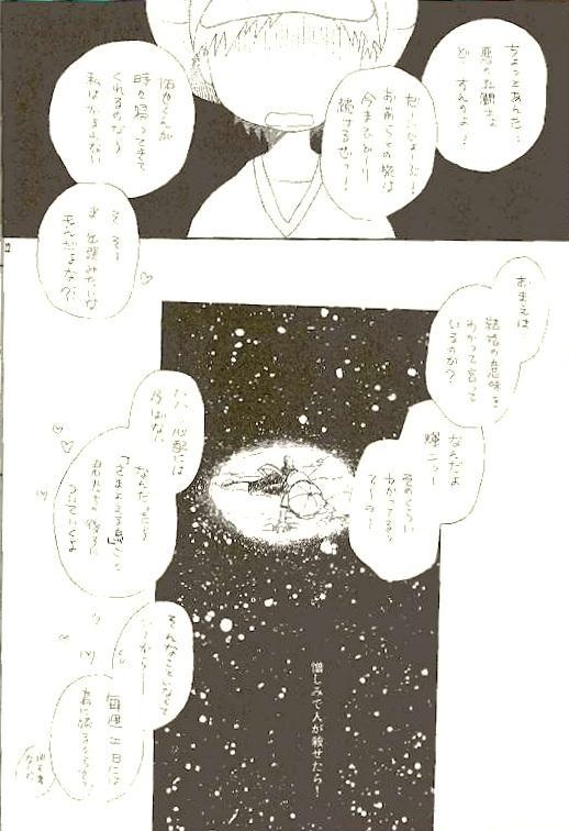 Tennen Douhou Kyuuden Enkinhou No Sho 20