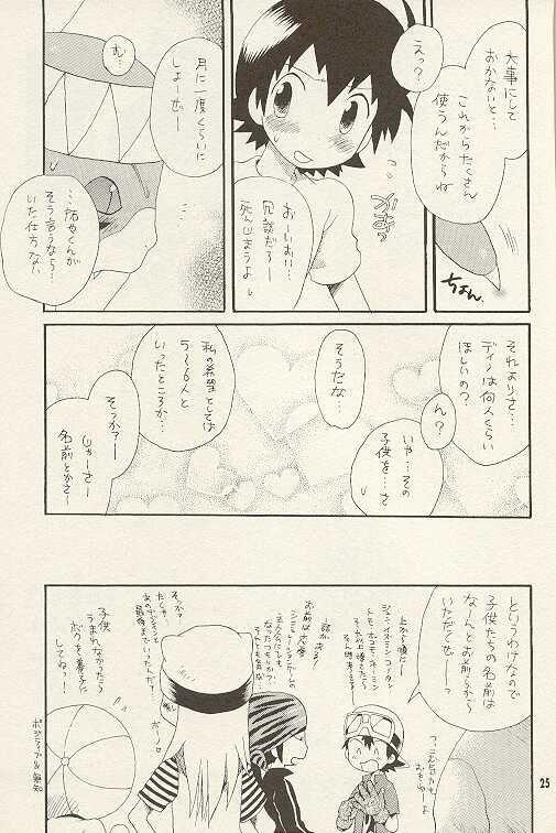 Tennen Douhou Kyuuden Enkinhou No Sho 23