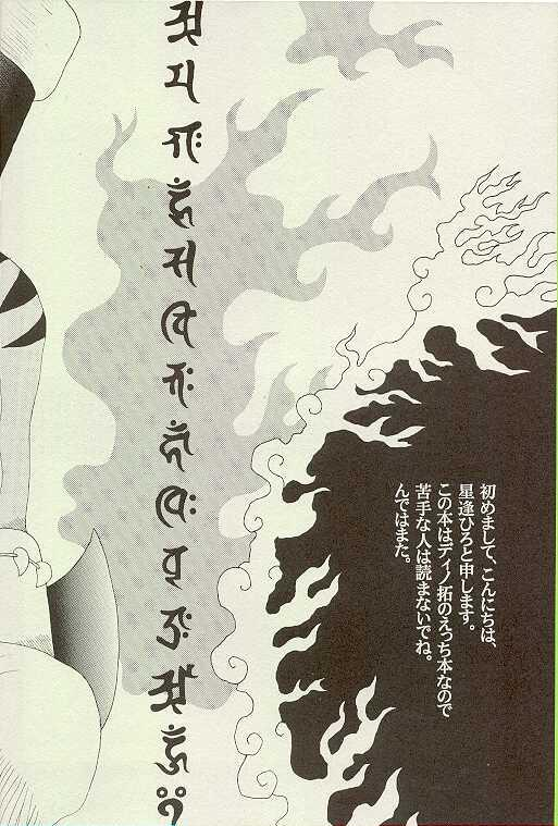 Tennen Douhou Kyuuden Enkinhou No Sho 2