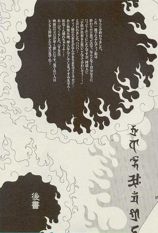 Tennen Douhou Kyuuden Enkinhou No Sho 35