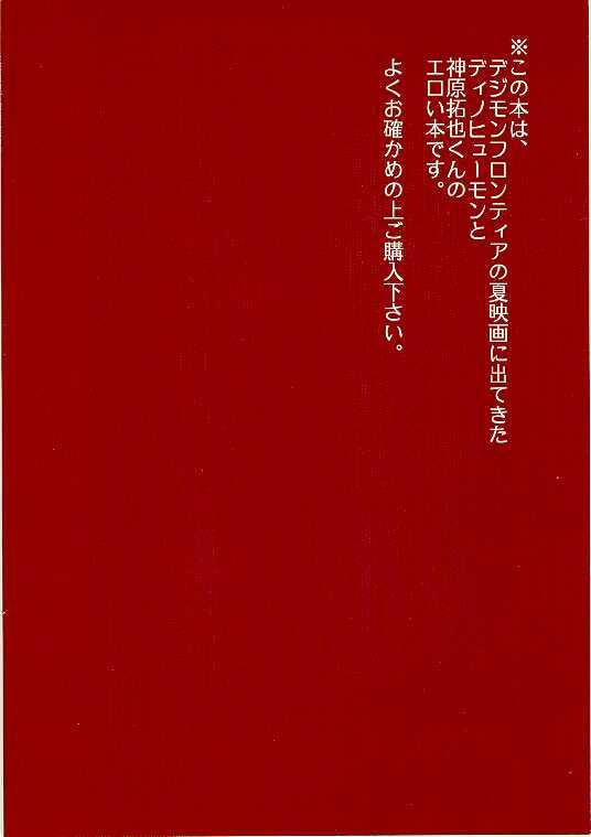 Tennen Douhou Kyuuden Enkinhou No Sho 37