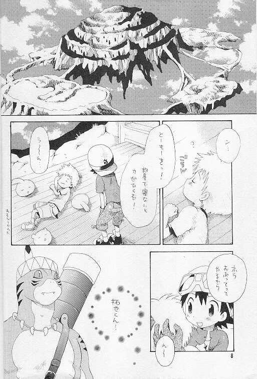 Tennen Douhou Kyuuden Enkinhou No Sho 6