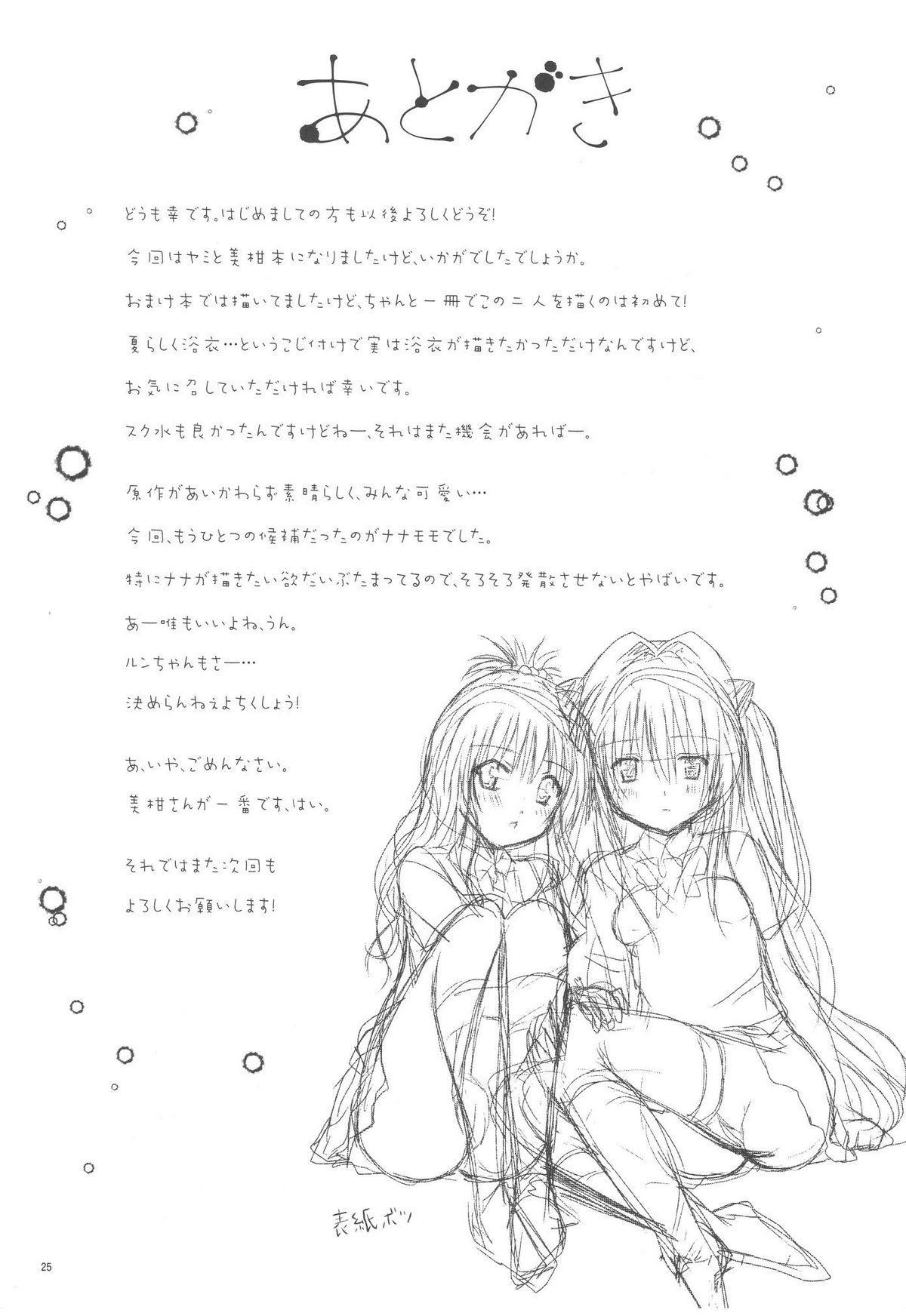 Mikan to Osoroi ga Iidesu 25