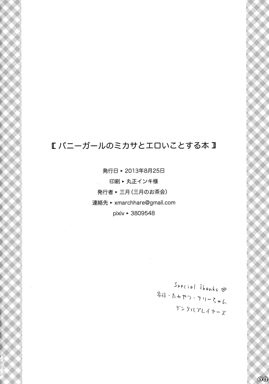 Bunny Girl no Mikasa to Eroi koto suru Hon 29