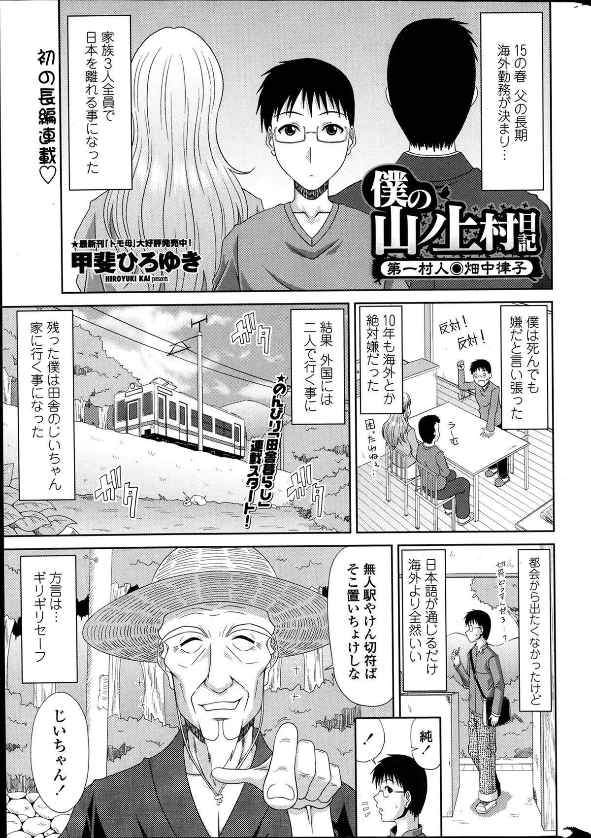 Boku no Yamanoue Mura Nikki Ch.1-10 0