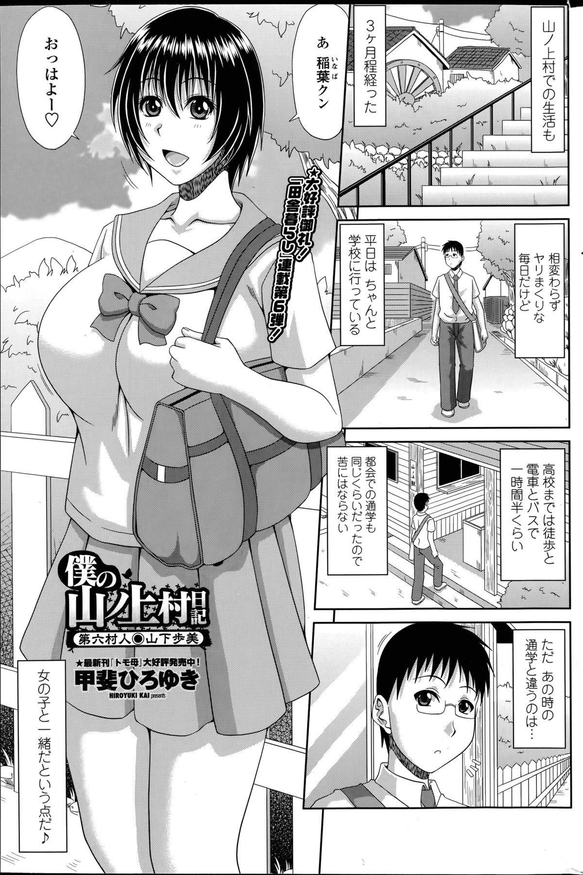 Boku no Yamanoue Mura Nikki Ch.1-10 100