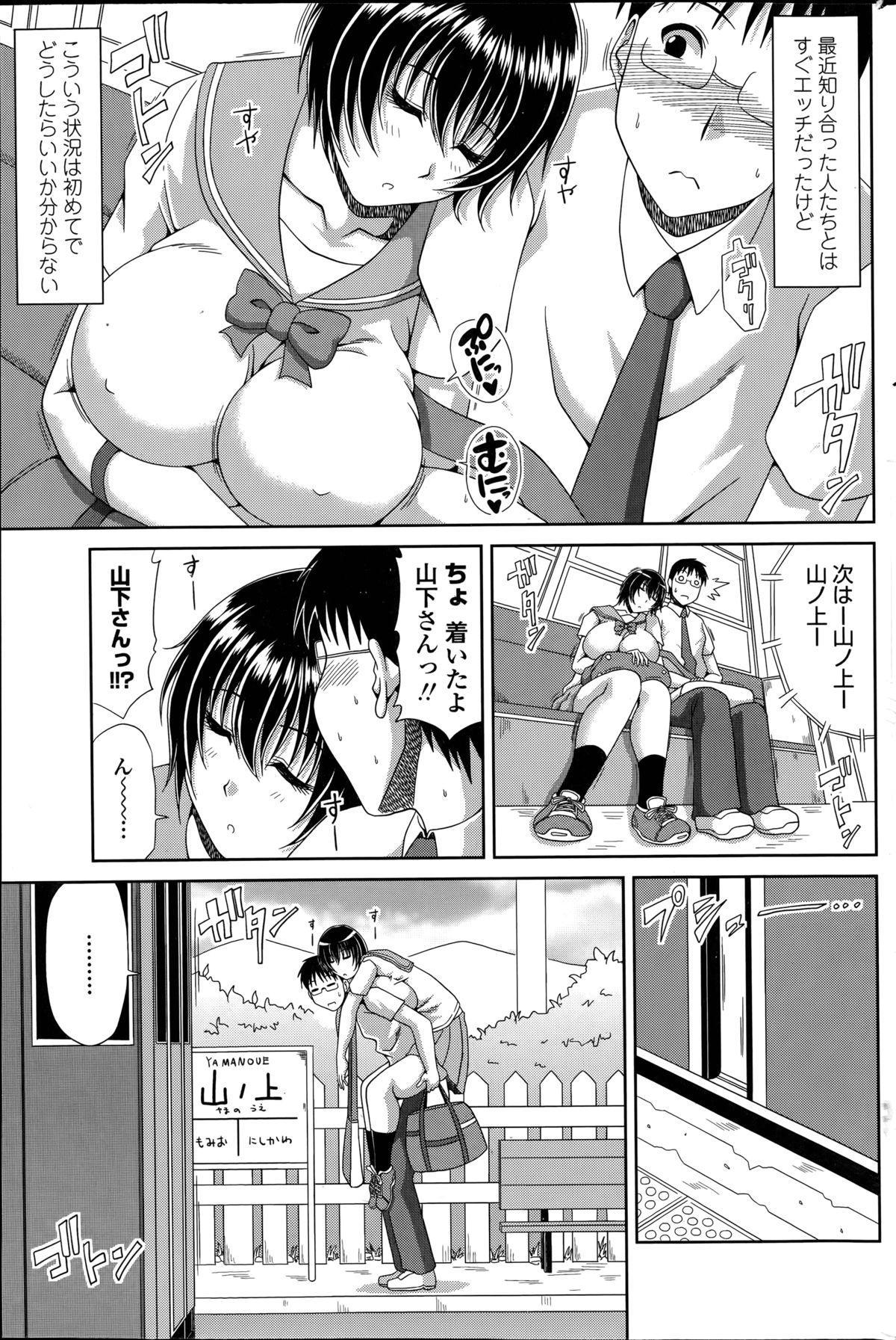 Boku no Yamanoue Mura Nikki Ch.1-10 102