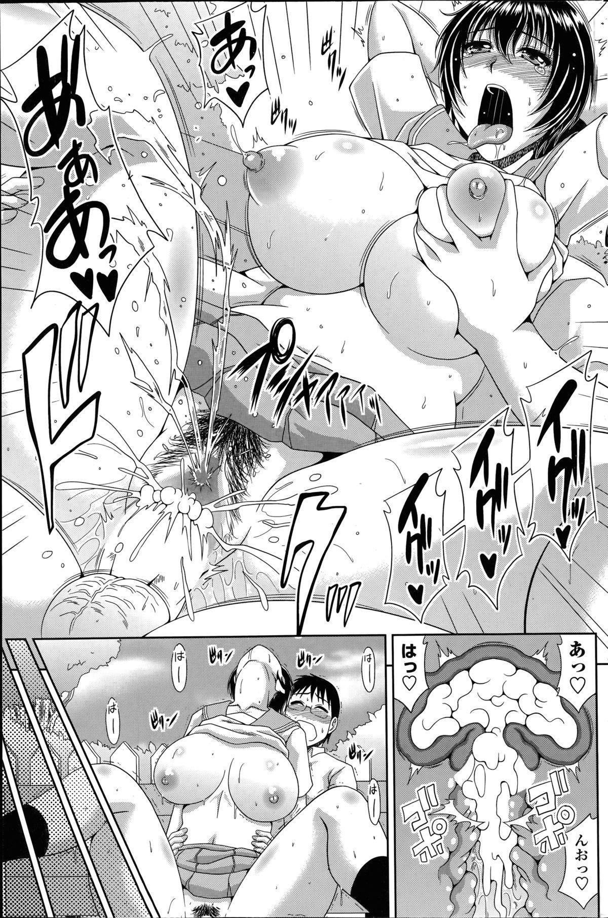 Boku no Yamanoue Mura Nikki Ch.1-10 118