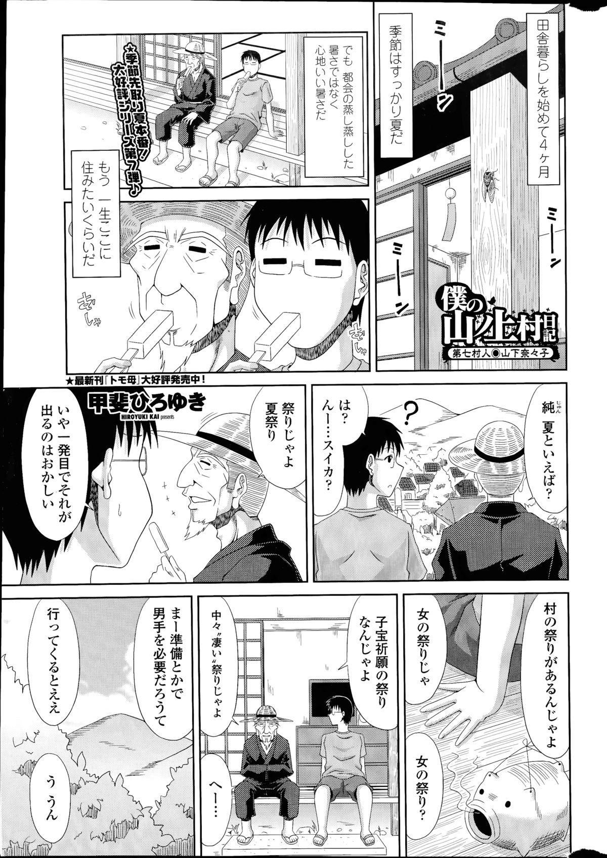 Boku no Yamanoue Mura Nikki Ch.1-10 120