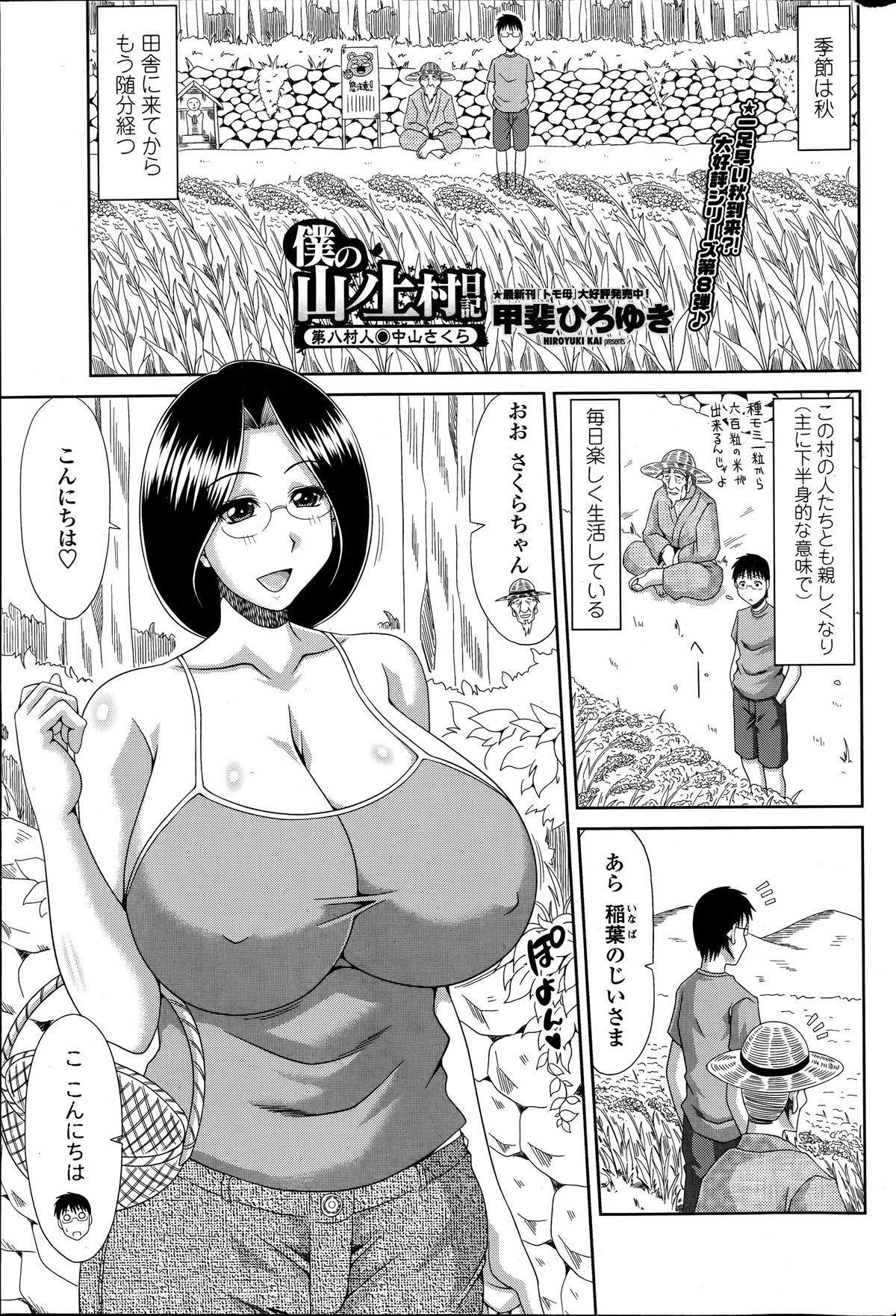 Boku no Yamanoue Mura Nikki Ch.1-10 140