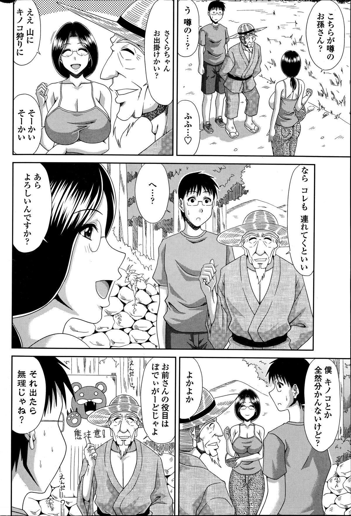 Boku no Yamanoue Mura Nikki Ch.1-10 141