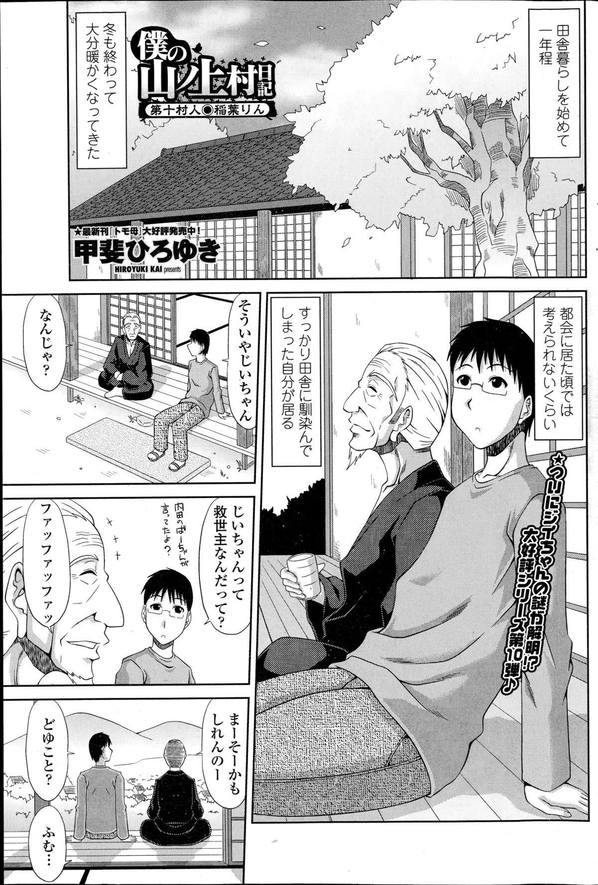 Boku no Yamanoue Mura Nikki Ch.1-10 180