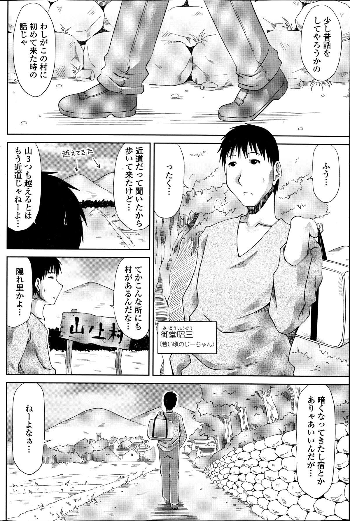 Boku no Yamanoue Mura Nikki Ch.1-10 181