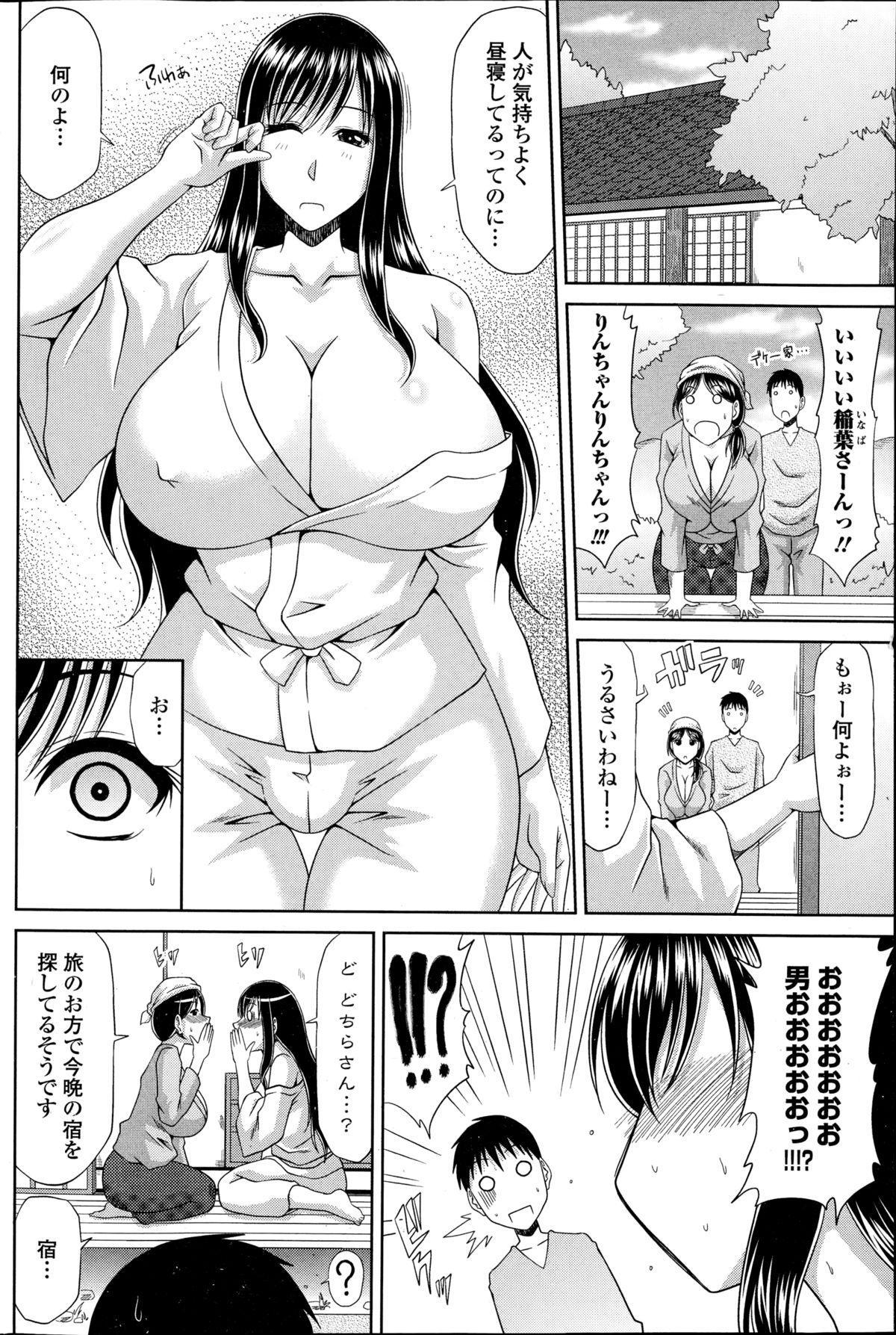 Boku no Yamanoue Mura Nikki Ch.1-10 183