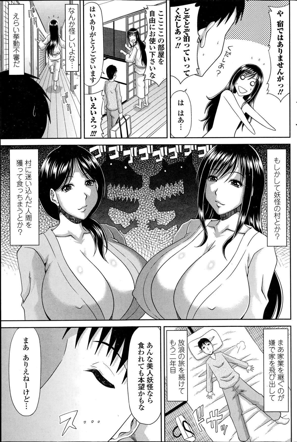Boku no Yamanoue Mura Nikki Ch.1-10 184