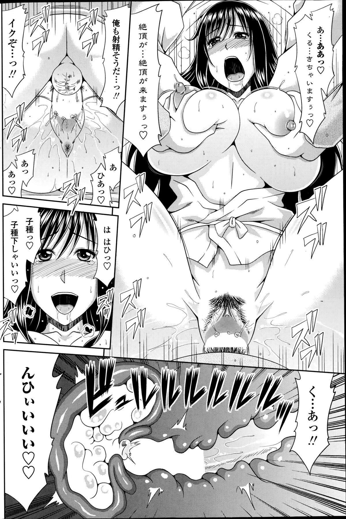 Boku no Yamanoue Mura Nikki Ch.1-10 193