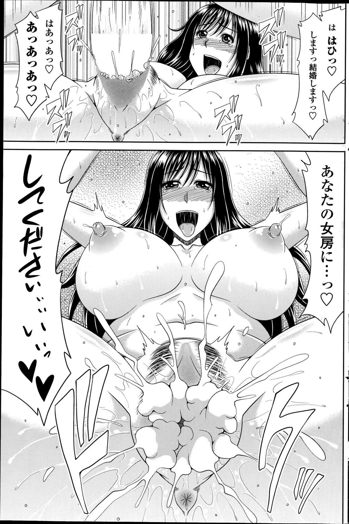 Boku no Yamanoue Mura Nikki Ch.1-10 198