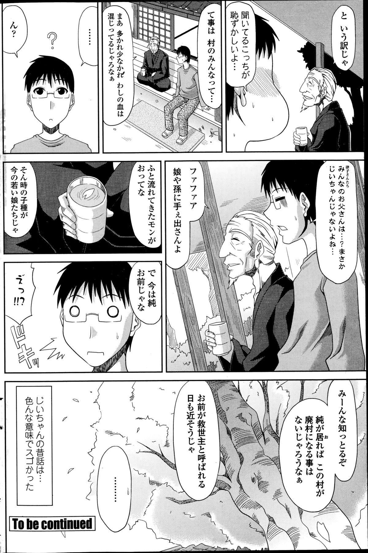 Boku no Yamanoue Mura Nikki Ch.1-10 199