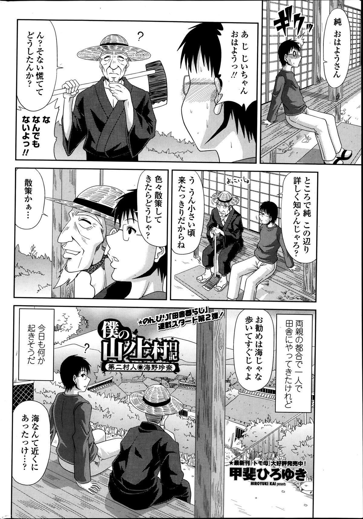 Boku no Yamanoue Mura Nikki Ch.1-10 21