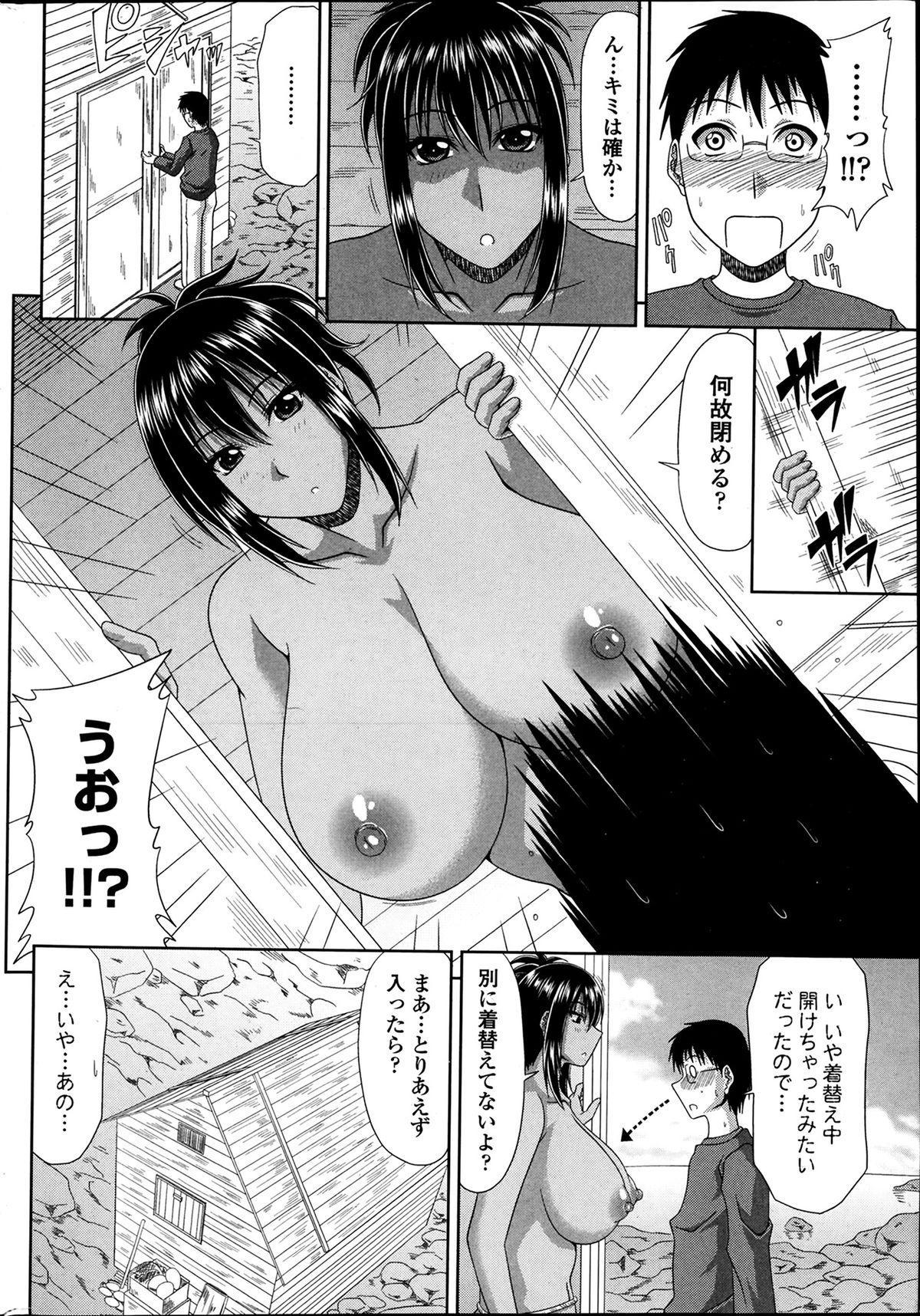 Boku no Yamanoue Mura Nikki Ch.1-10 23