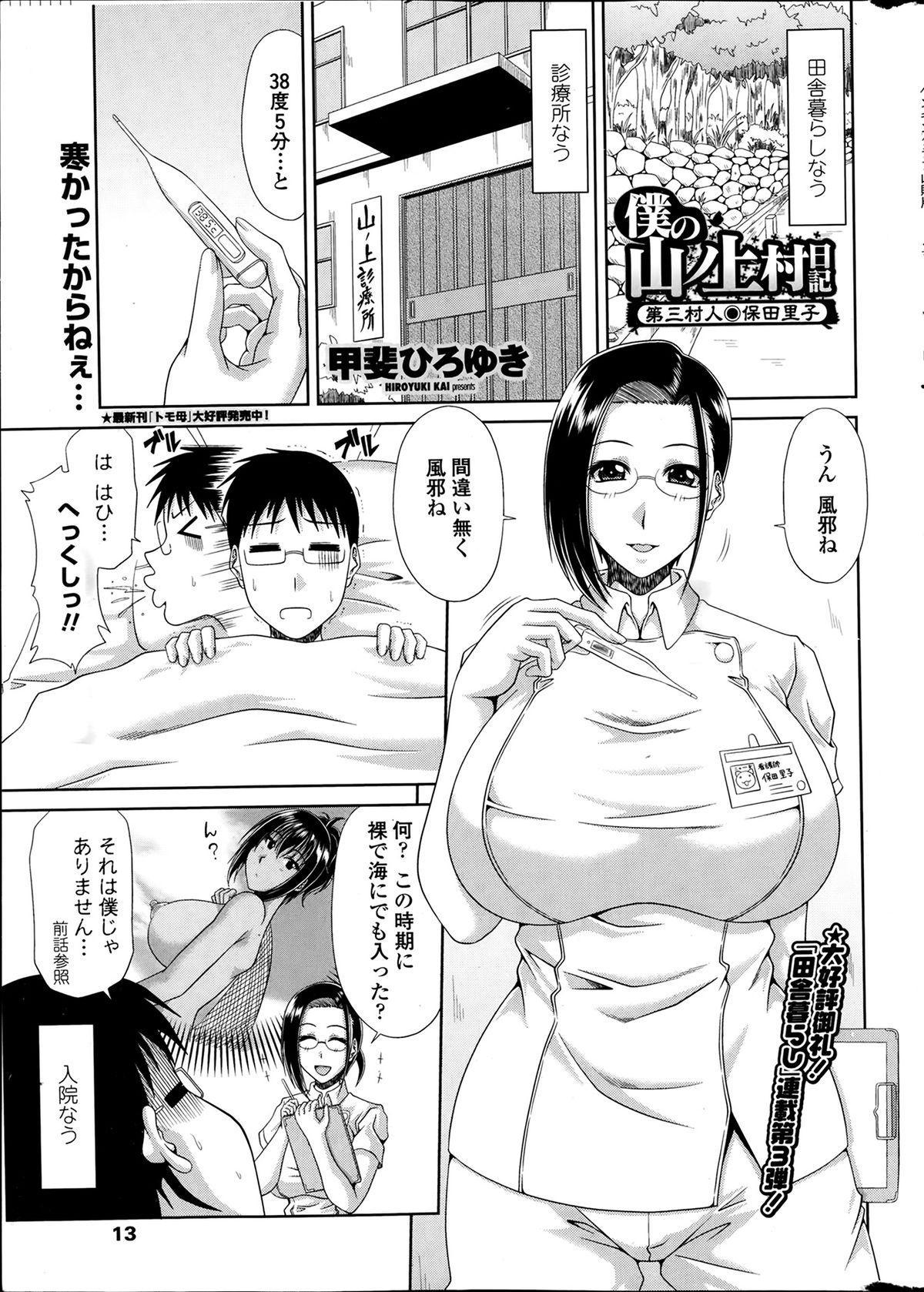 Boku no Yamanoue Mura Nikki Ch.1-10 40