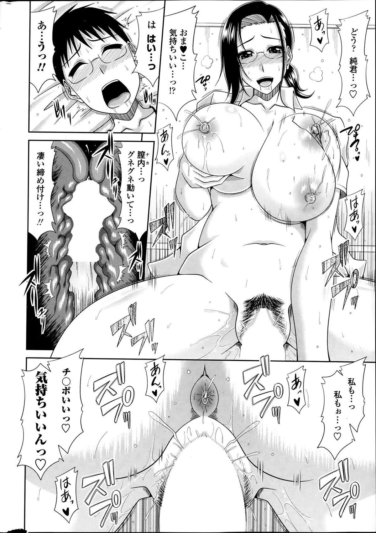 Boku no Yamanoue Mura Nikki Ch.1-10 51