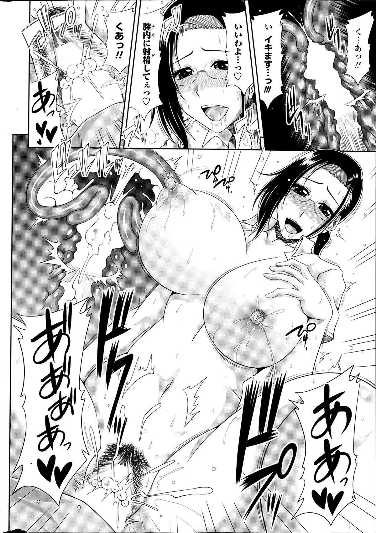 Boku no Yamanoue Mura Nikki Ch.1-10 53