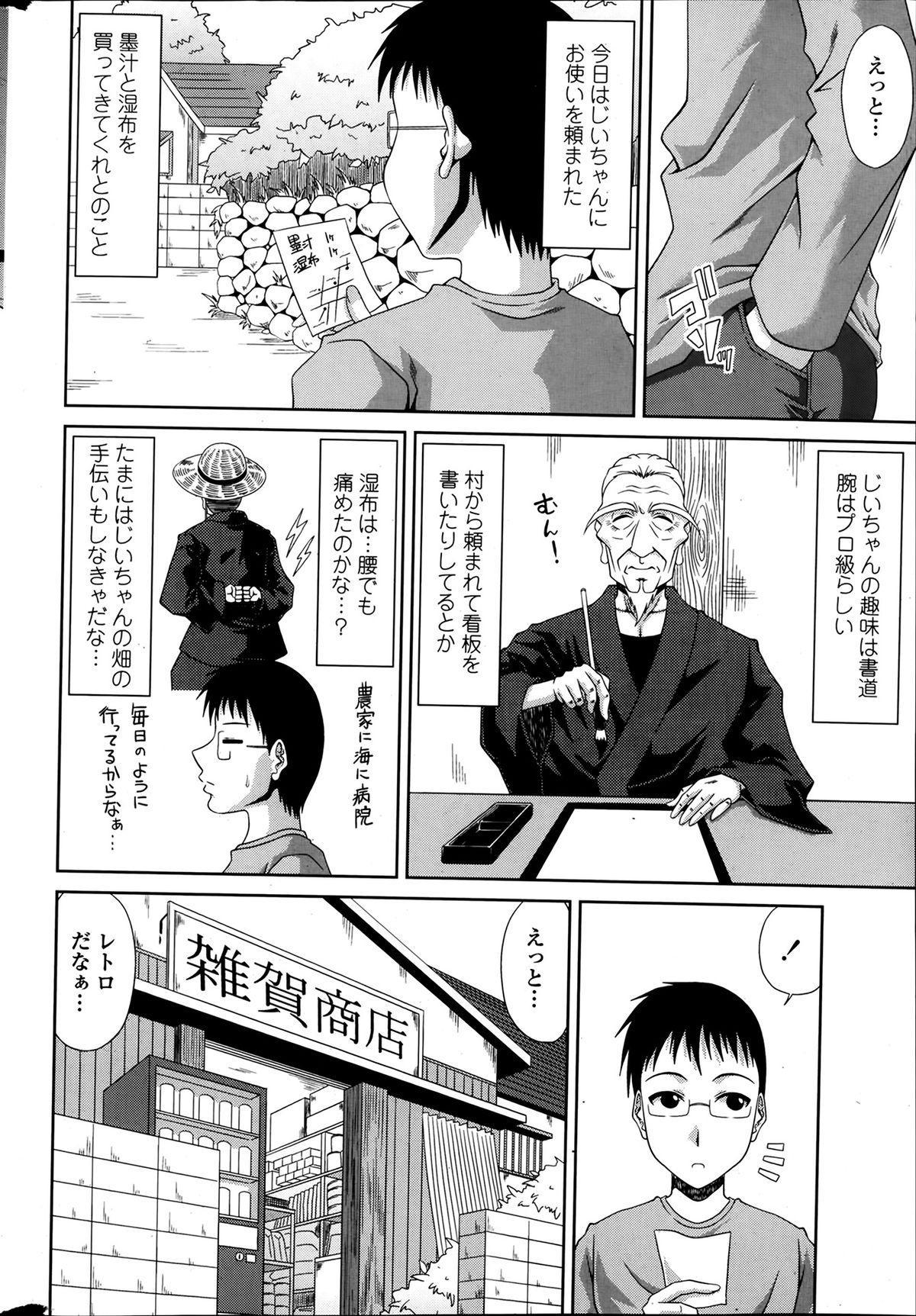 Boku no Yamanoue Mura Nikki Ch.1-10 61