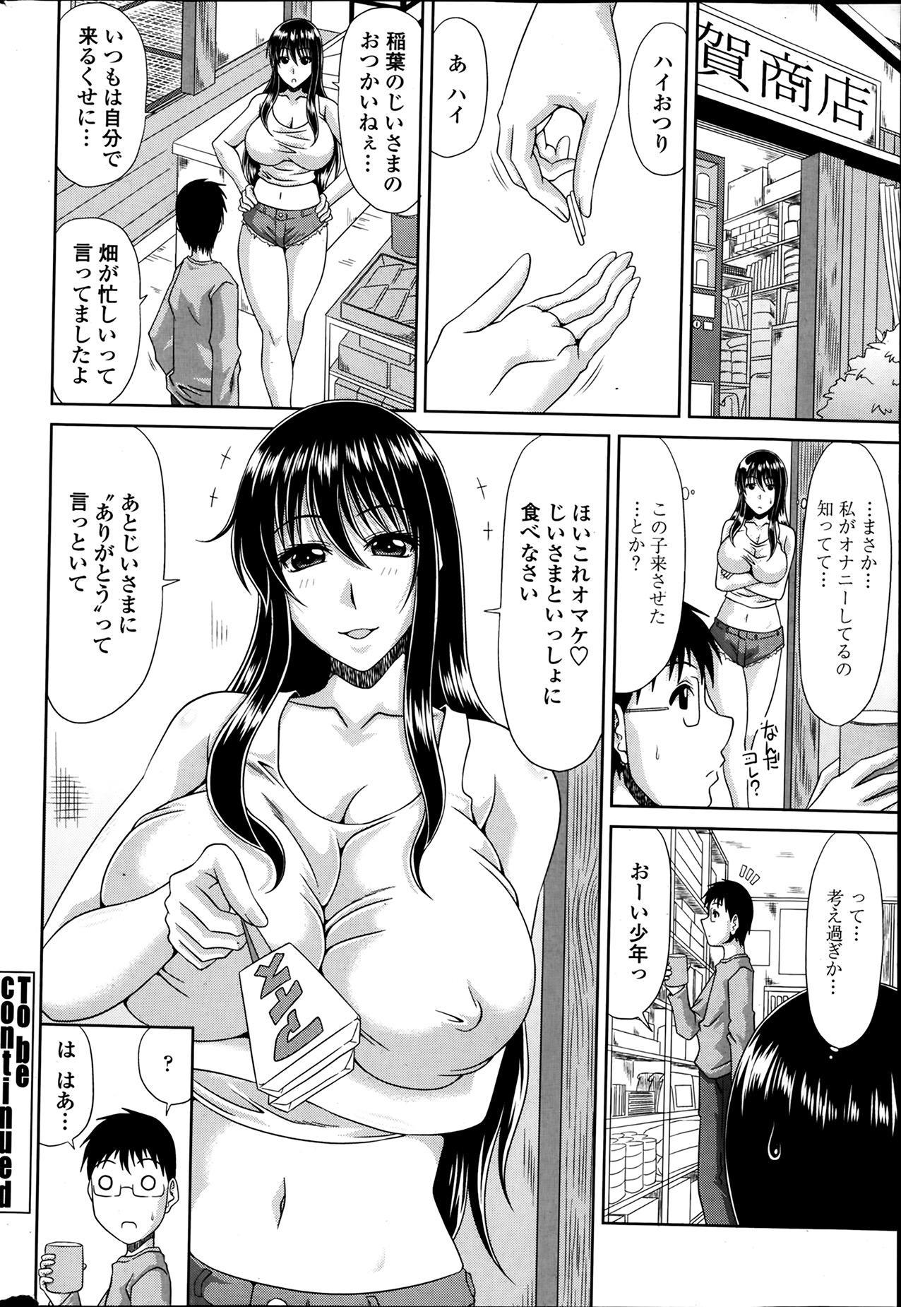 Boku no Yamanoue Mura Nikki Ch.1-10 79