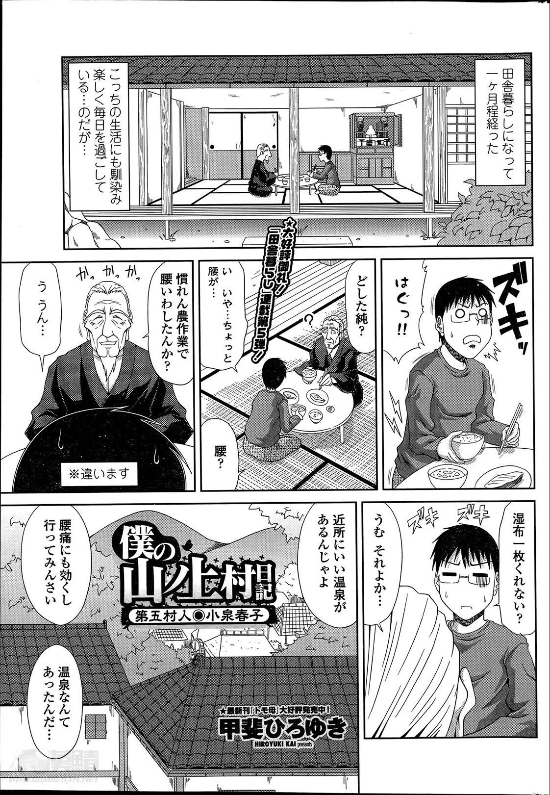 Boku no Yamanoue Mura Nikki Ch.1-10 80
