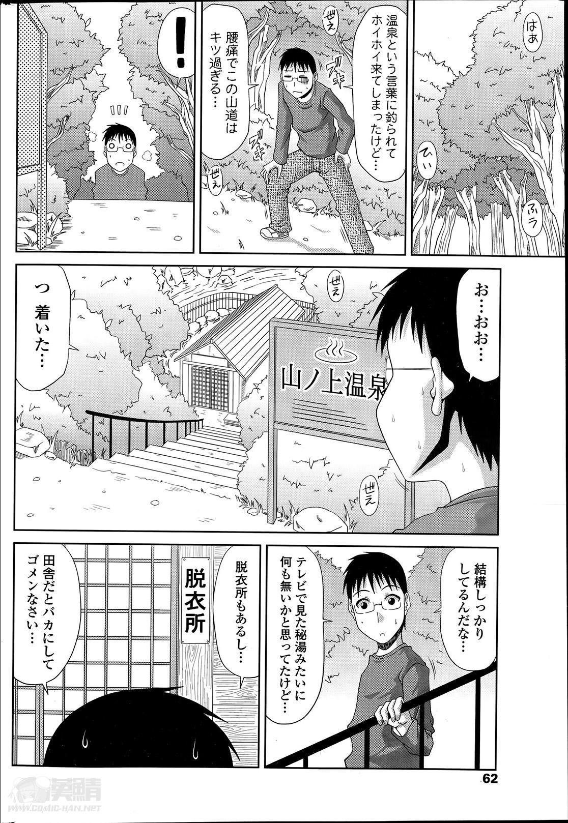 Boku no Yamanoue Mura Nikki Ch.1-10 81