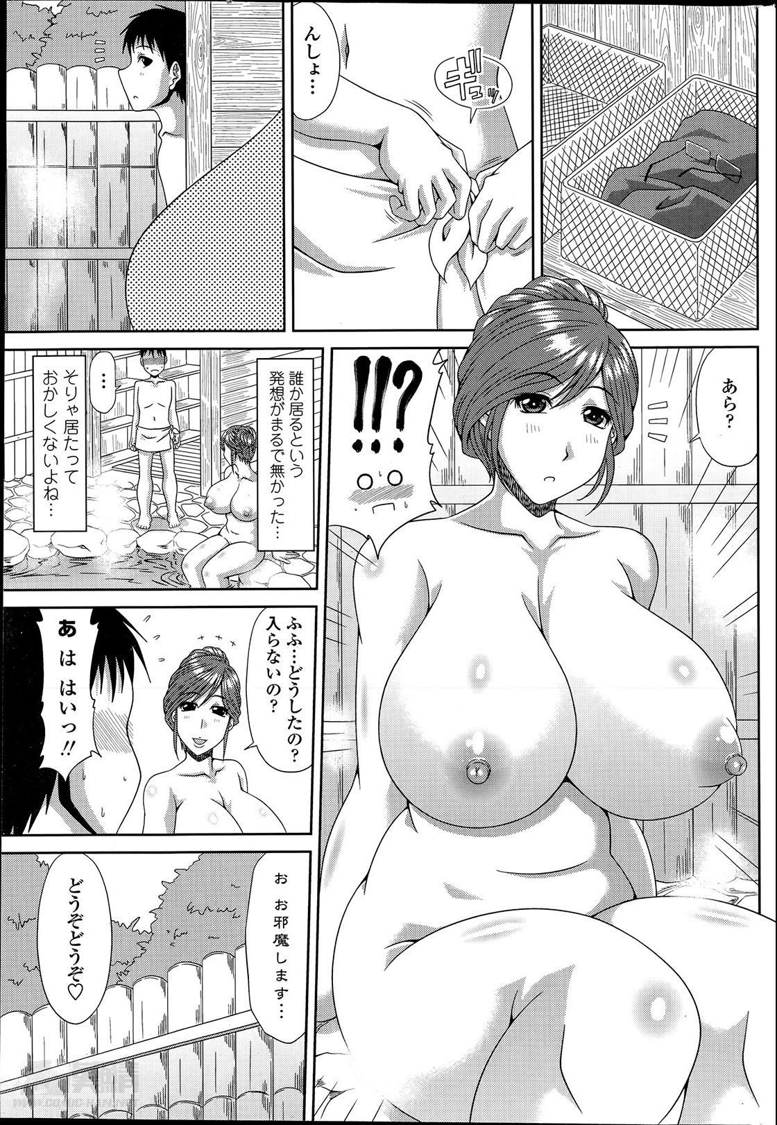 Boku no Yamanoue Mura Nikki Ch.1-10 82