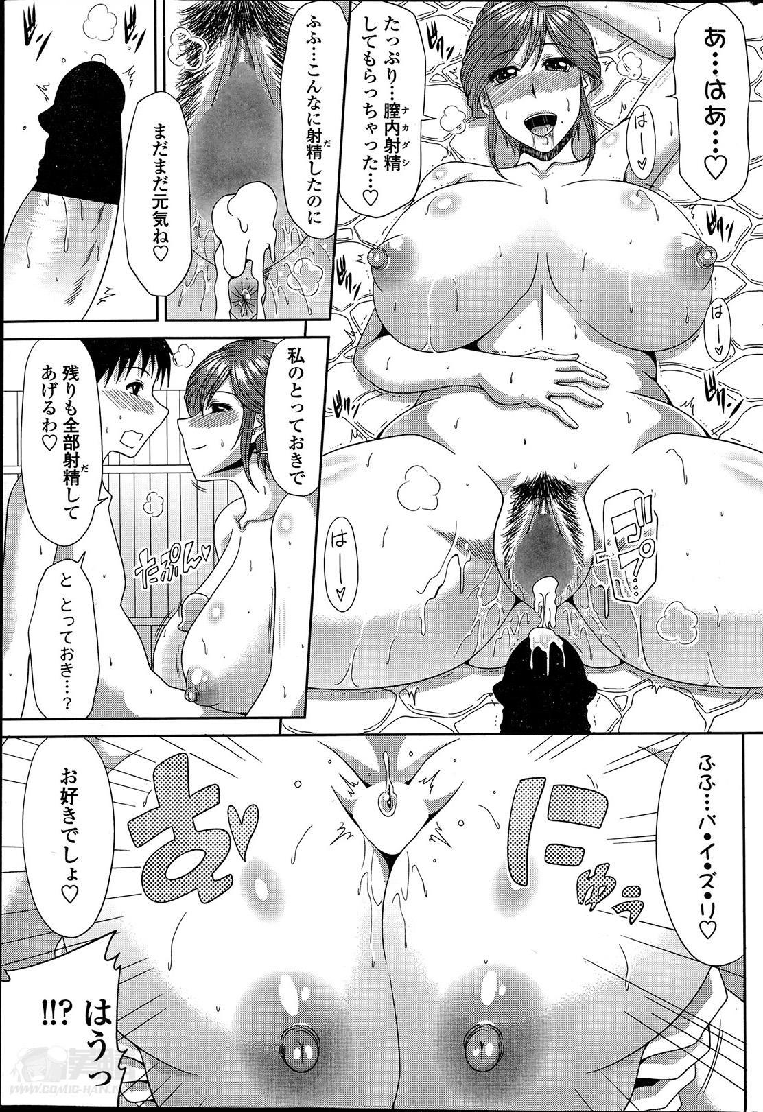 Boku no Yamanoue Mura Nikki Ch.1-10 96
