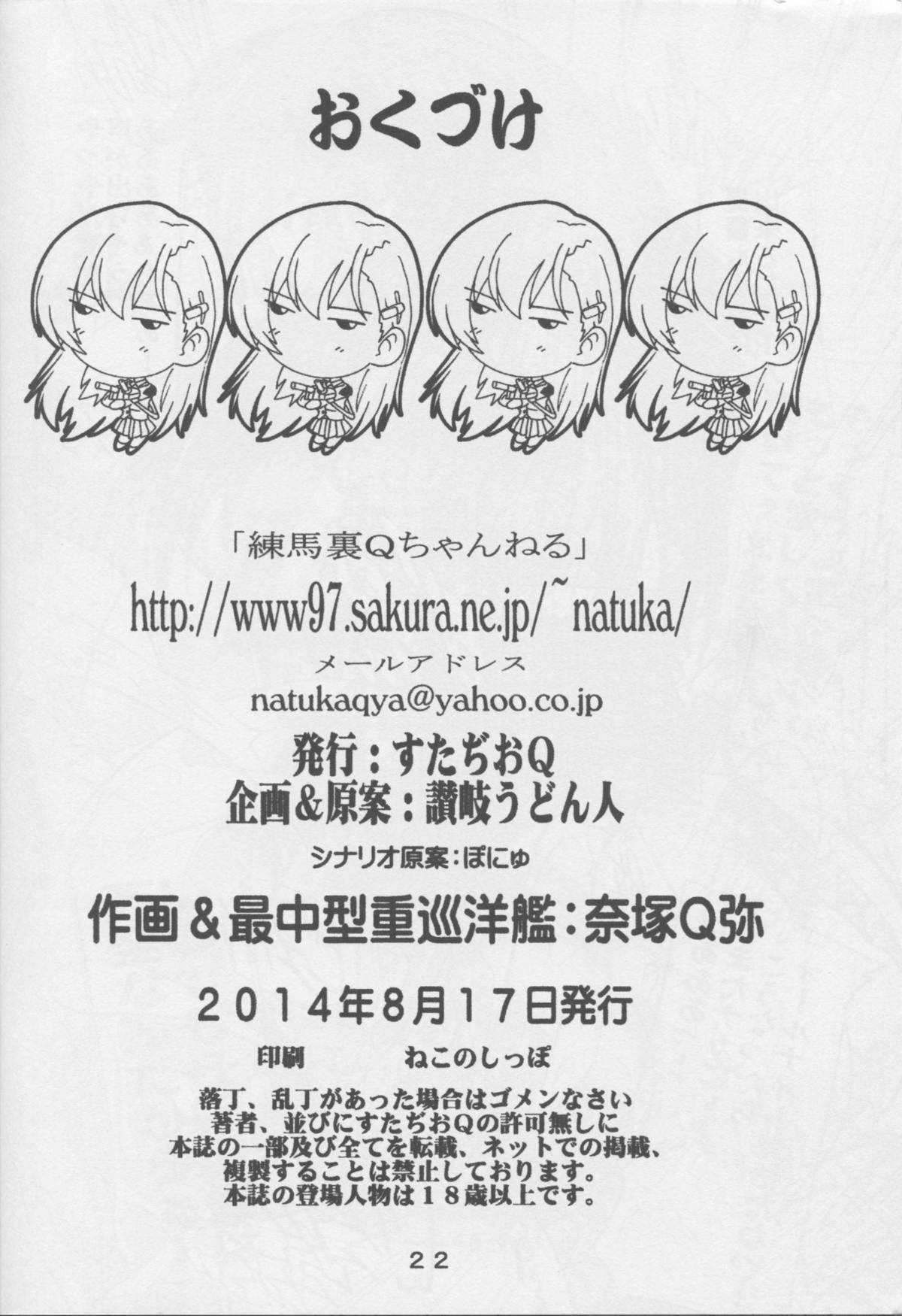 (C86) [Studio Q (Natsuka Q-Ya, Sanuki Udon Jin)] I-SUZU-YA (Kantai Collection -KanColle-) 20