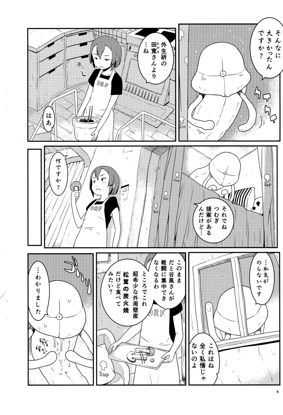 (C86) [May no tenshi (Neyuki Rei)] Izana-kun to Yuhata-san (Knights of Sidonia) 4