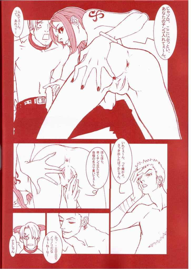 (C65) [Q-bit (Q-10)] Q-bit Vol. 06 - Candy Orange (One Piece) 21