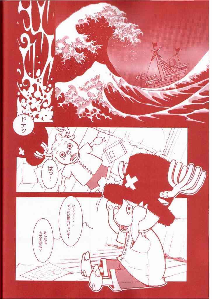 (C65) [Q-bit (Q-10)] Q-bit Vol. 06 - Candy Orange (One Piece) 25