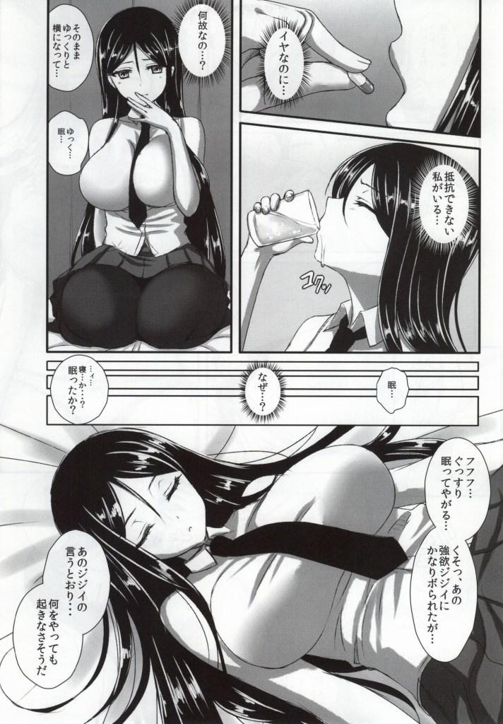 (C86) [Yakiniku Tabetai (Delaware)] Nonna-san no Muteikou -Suiminkan Kaihatsu Hen Itazura Hen Set- (Girls und Panzer) 13