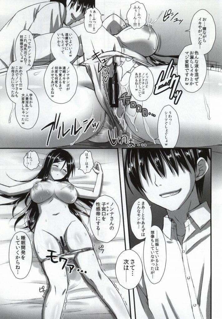 (C86) [Yakiniku Tabetai (Delaware)] Nonna-san no Muteikou -Suiminkan Kaihatsu Hen Itazura Hen Set- (Girls und Panzer) 15